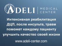 ADELI Medical CenterКомплексная Нейрореабилитация